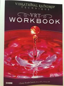 VRT Workbook 日本語版
